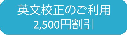 英文校正のご利用2,500円割引